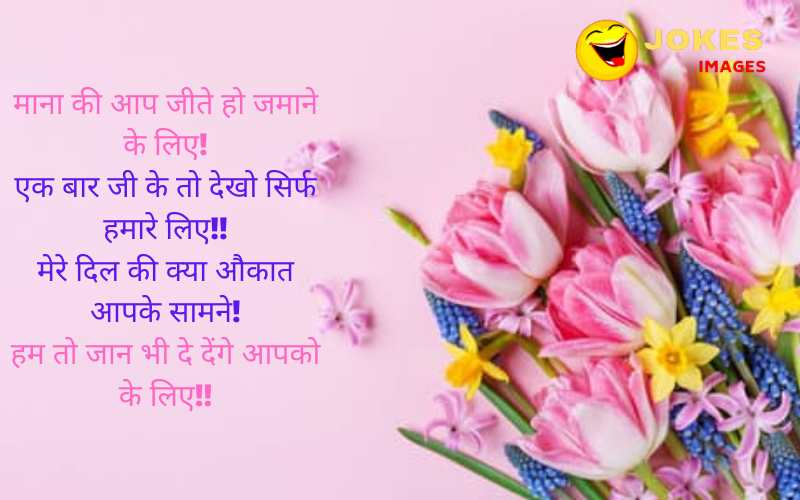 beautiful hindi love shayari images