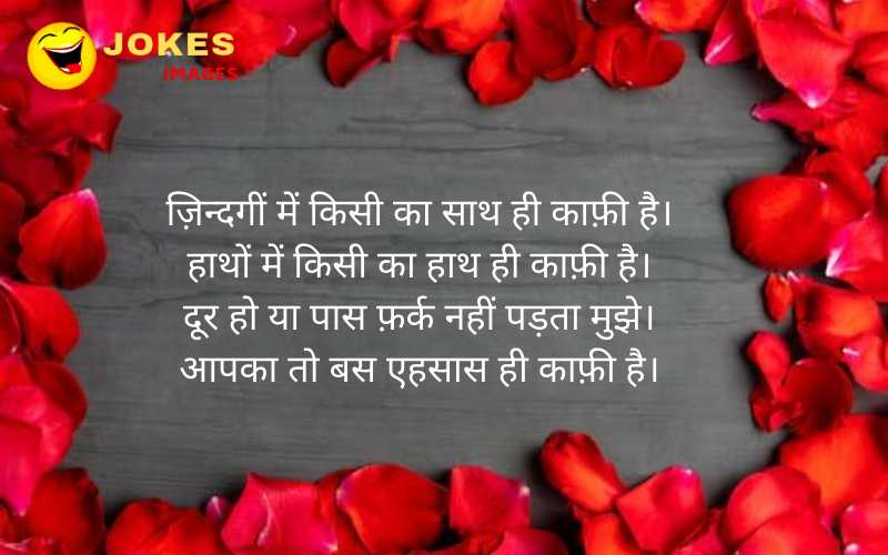 beautiful hindi love shayari sms