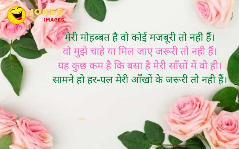 beautiful hindi love shayari 2 line