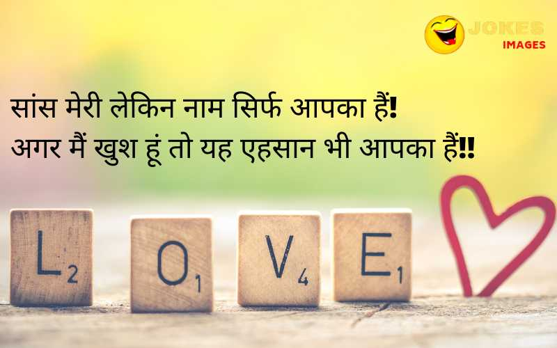 Couple Romantic Love Shayari