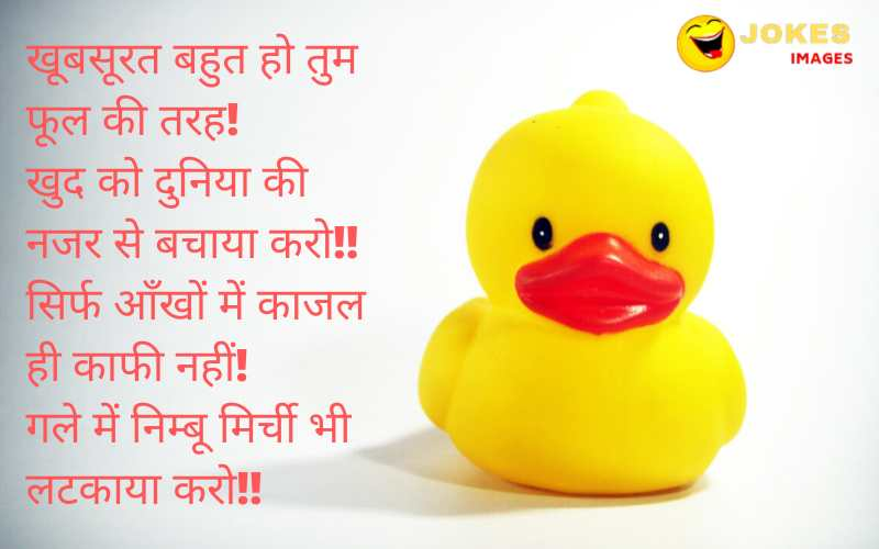 Love Couple Jokes in Hindi