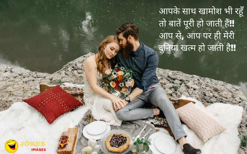 Funny Romantic in hindi