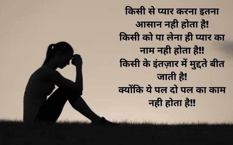 Sad wishes hindi
