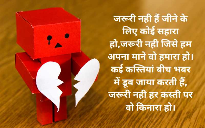 Boyfriend Sad Quotes hindi