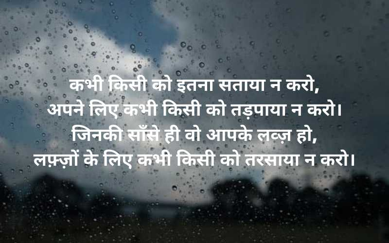 Wife Sad Quotes hindi