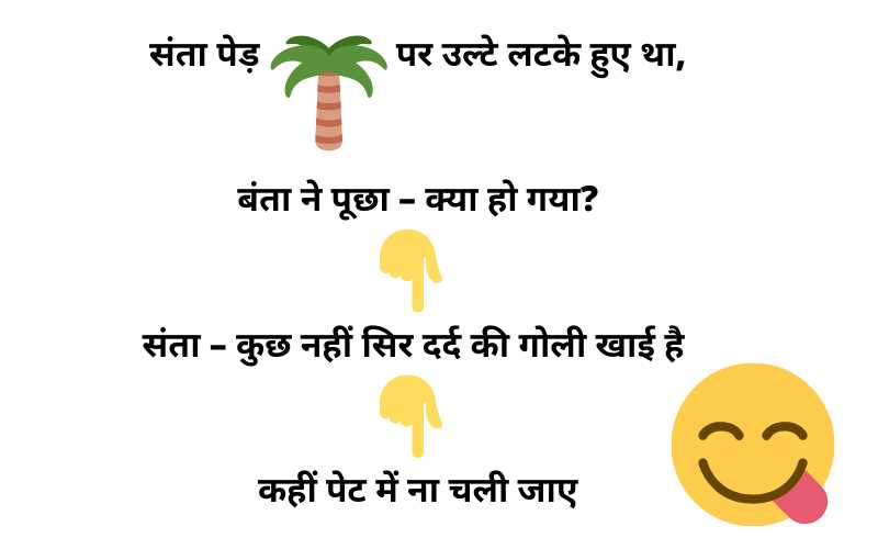 comedy Santa Banta Jokes