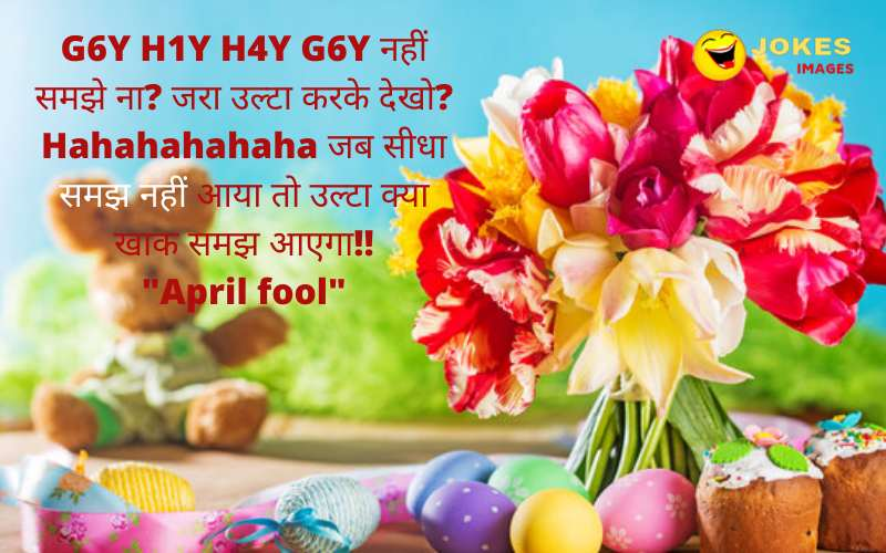 April Fool Day Jokes in hindi