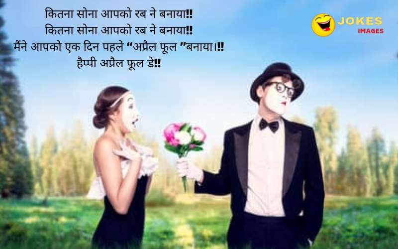 April Fool SMS in Hindi