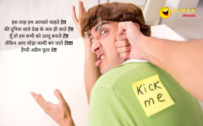 April Fool Shayari in Hindi