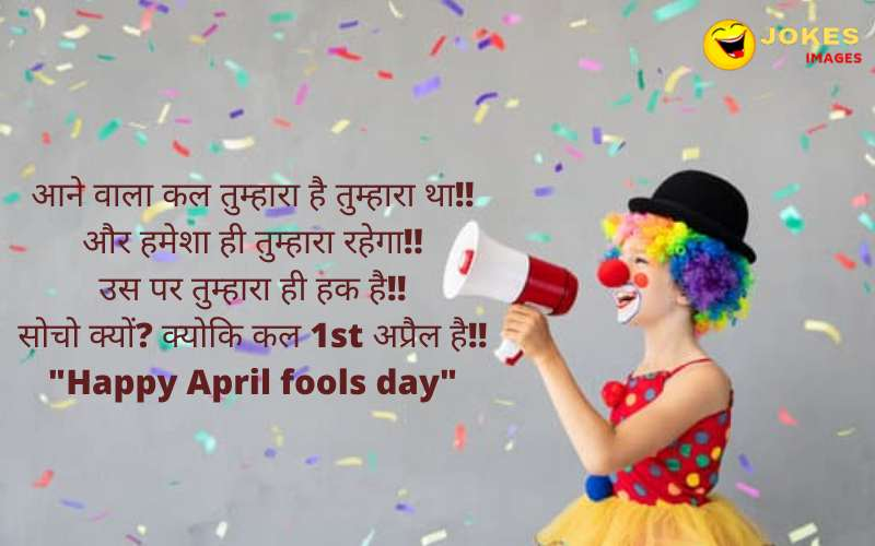 Funny April Fool Day Jokes