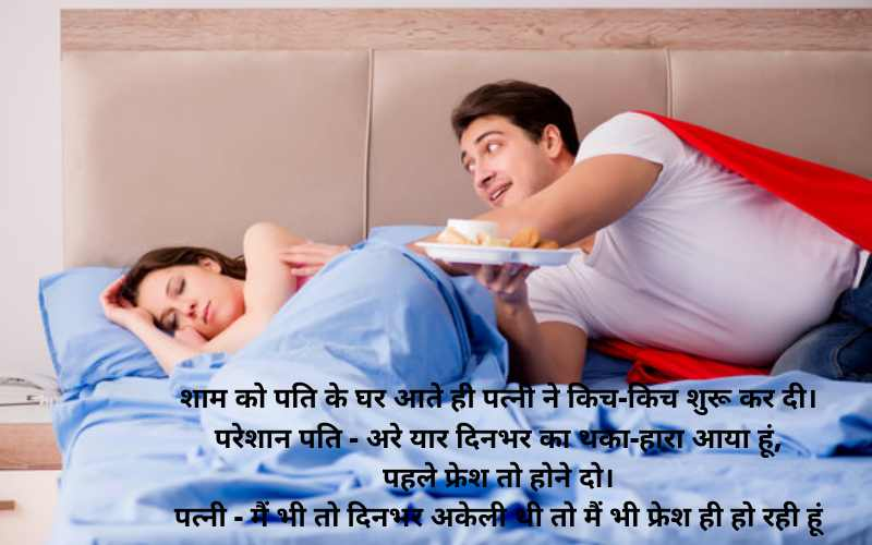Husband Wife Jokes in hindi