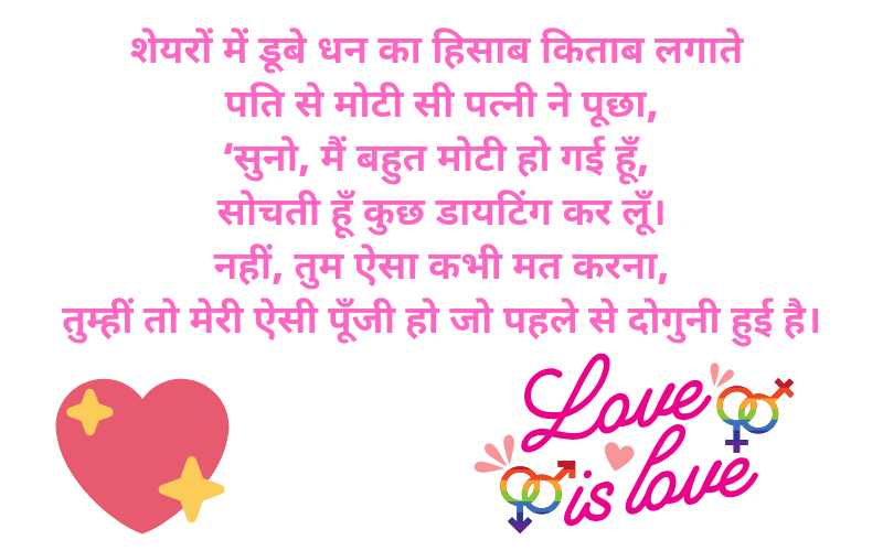 Love Jokes hindi