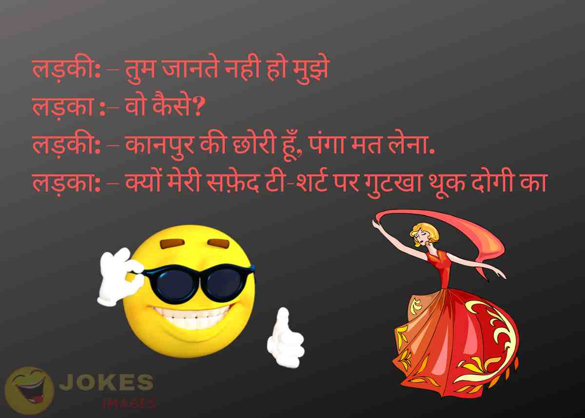 boy and girl jokes in hindi image