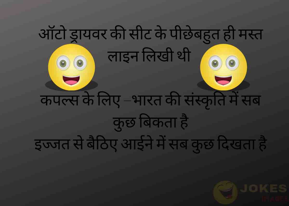 boy and girl jokes in hindi