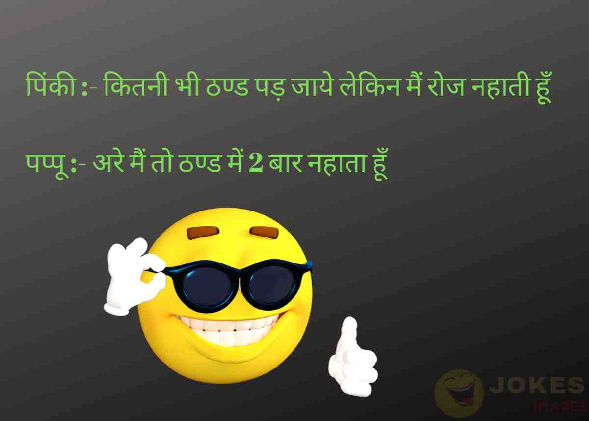 girl boy jokes in hindi