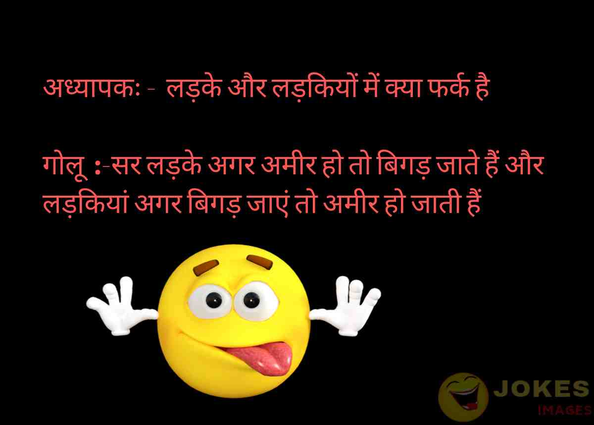 jokes in hindi boy friend girl friend