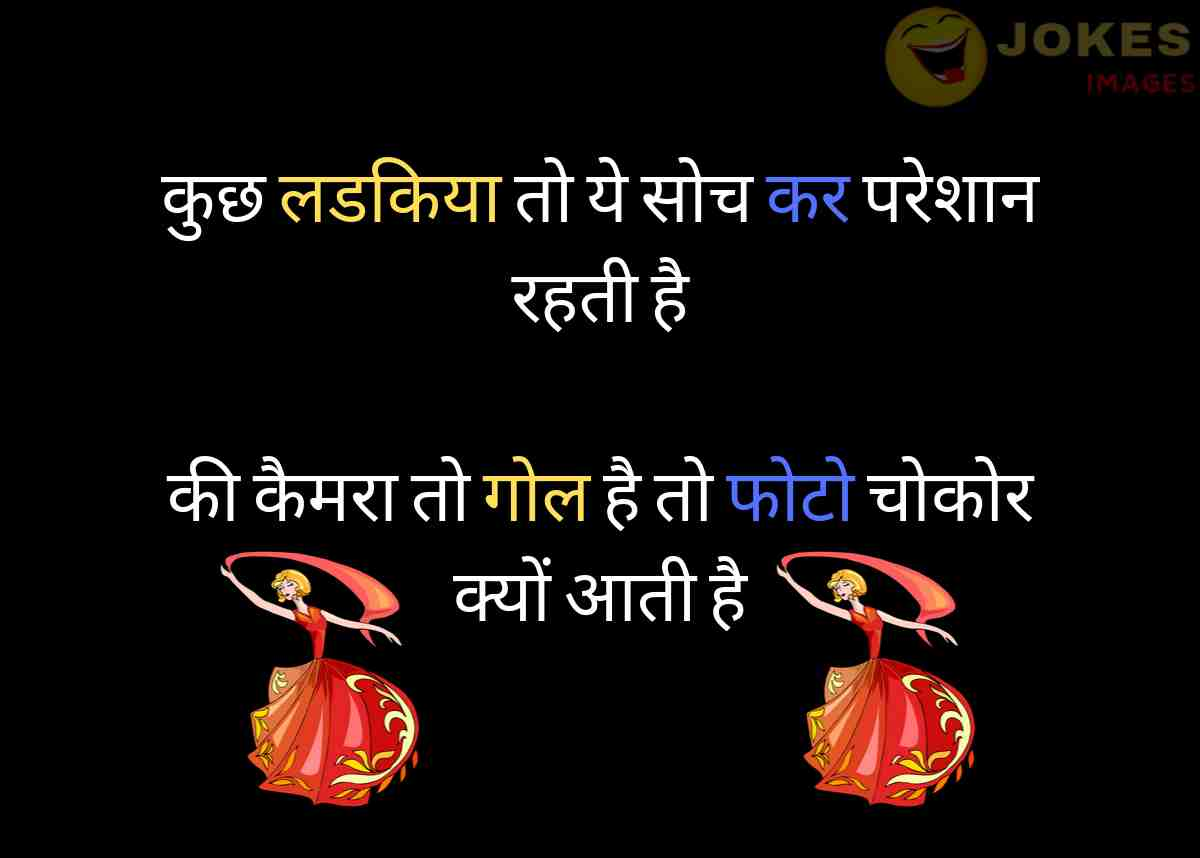 double meaning jokes in hindi for girl