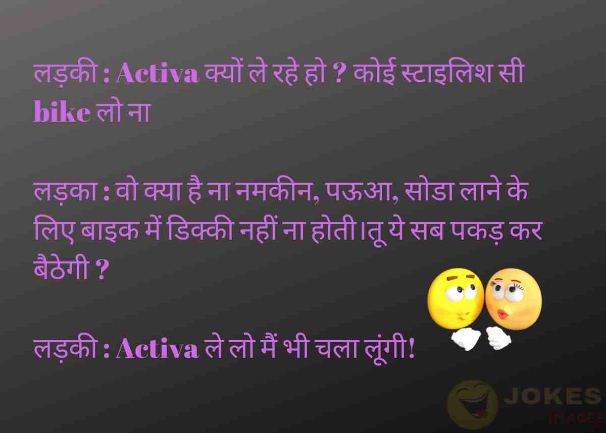 jokes in hindi girl and boy