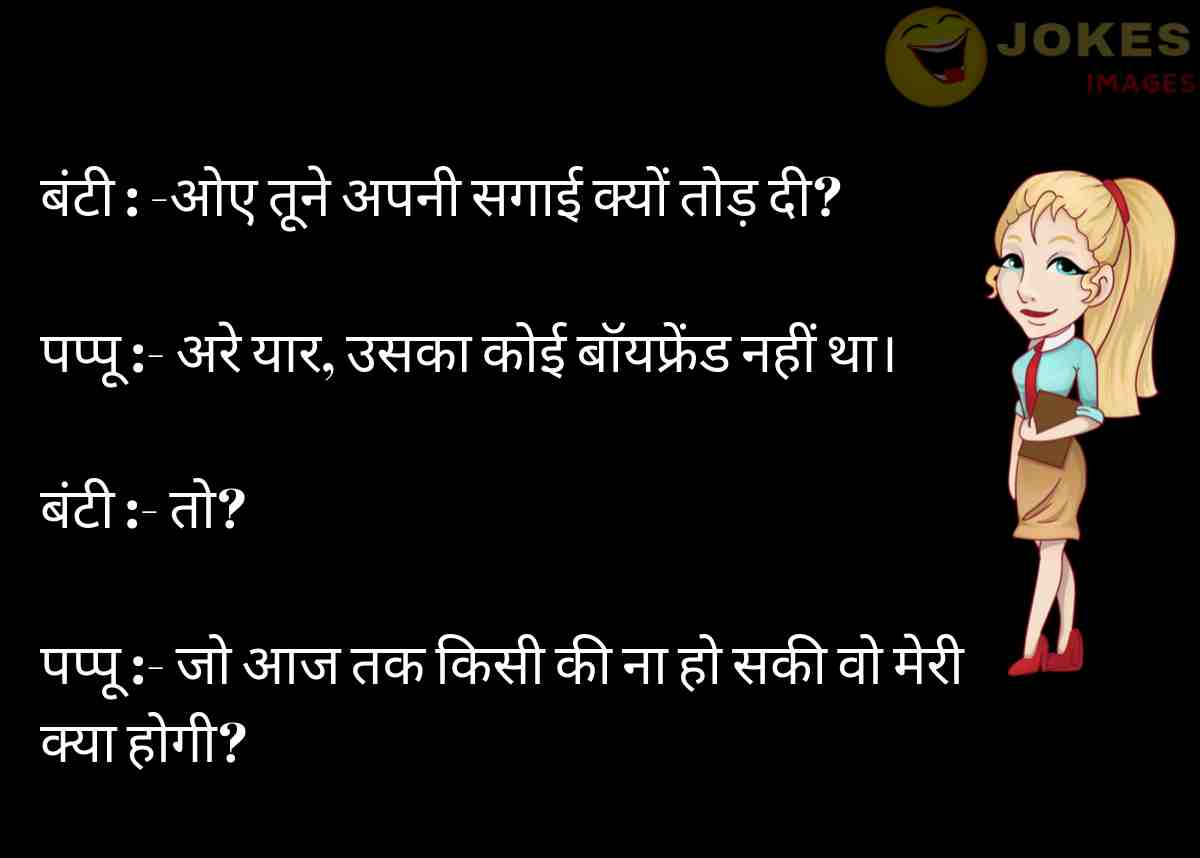 funny jokes in hindi girl and boy