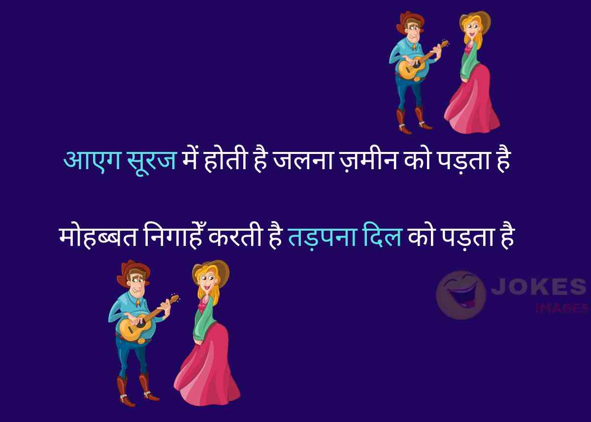 Sad Jokes in Hindi