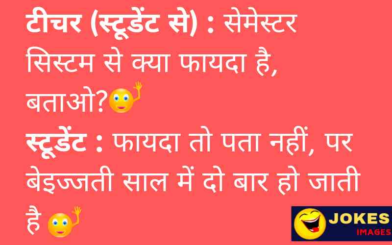 School Jokes in Hindi