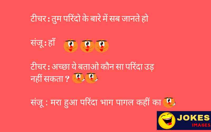 school jokes in hindi images