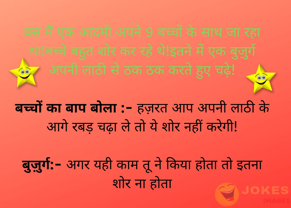 Two Line Jokes in Hindi