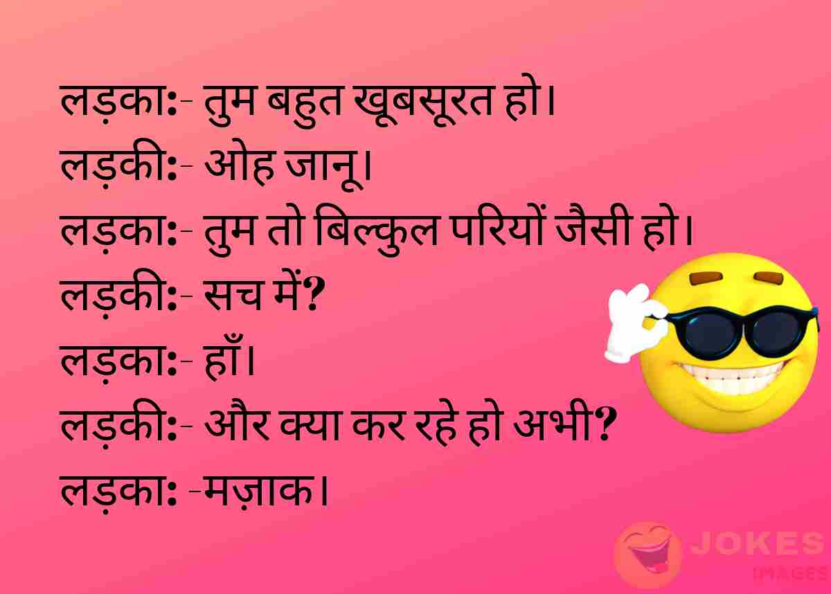 bf and gf jokes in hindi