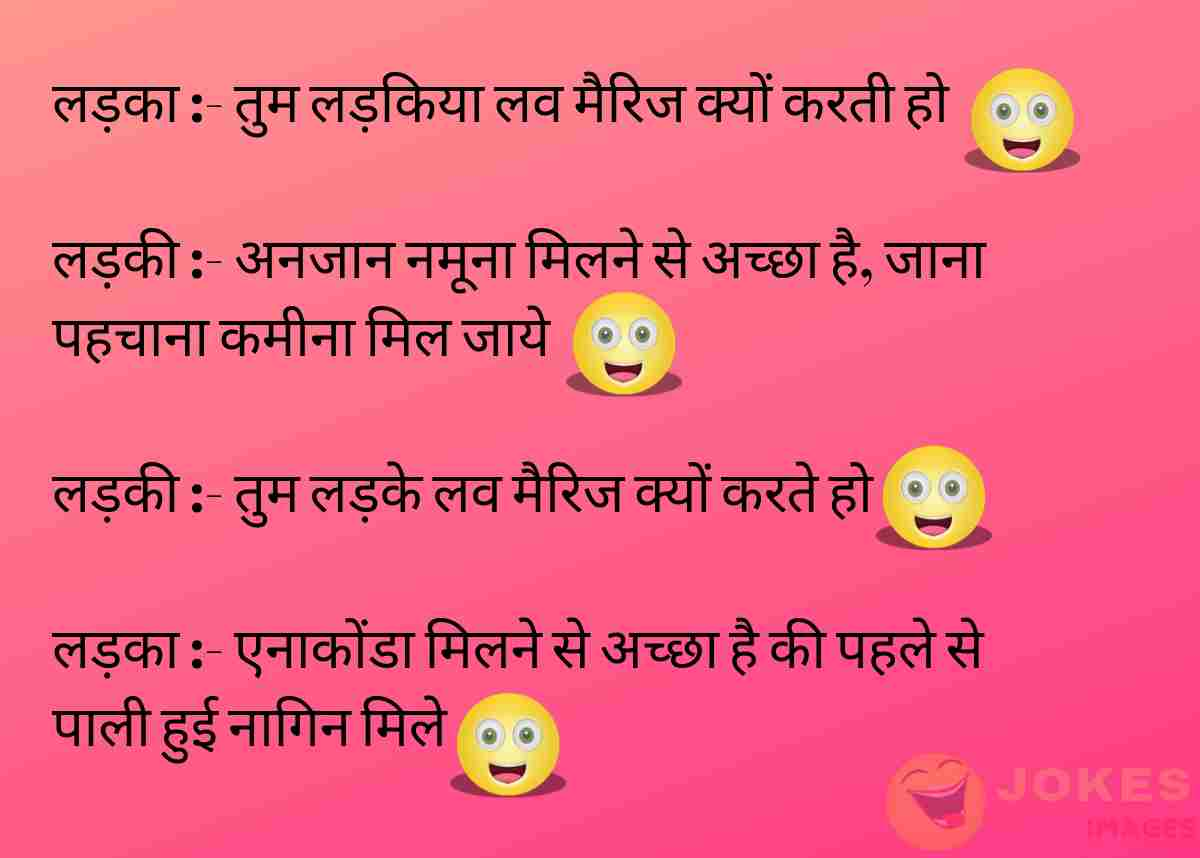 bf gf jokes in hindi