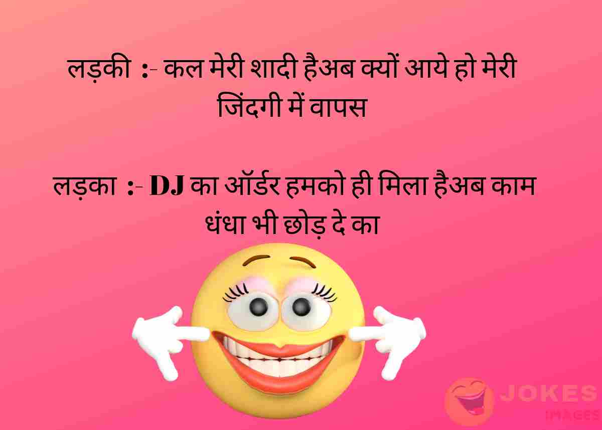 bf gf jokes in hindi download