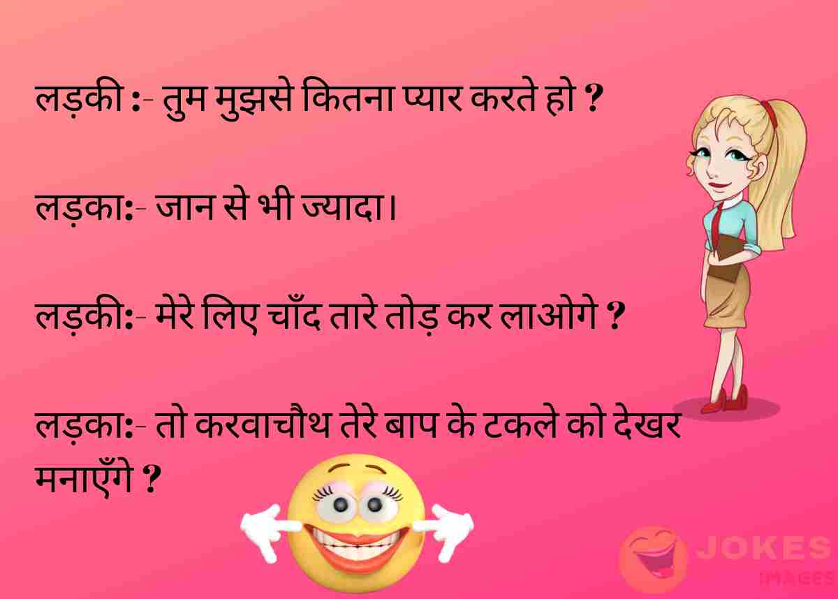 gf bf best funny jokes in hindi