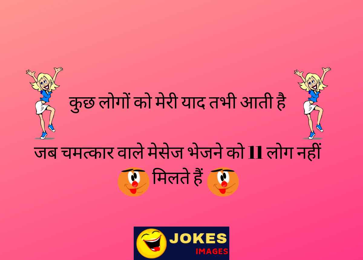 Friends Jokes