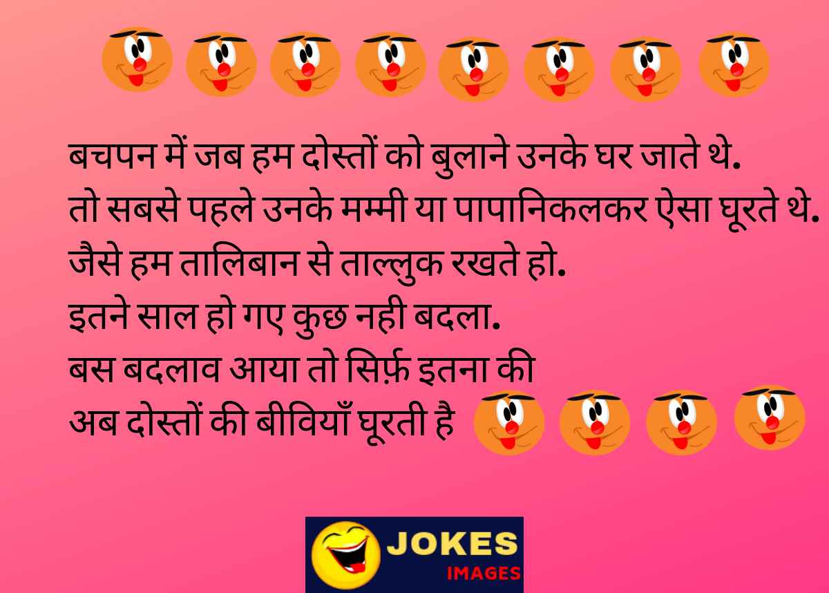 Friends Jokes in Hindi