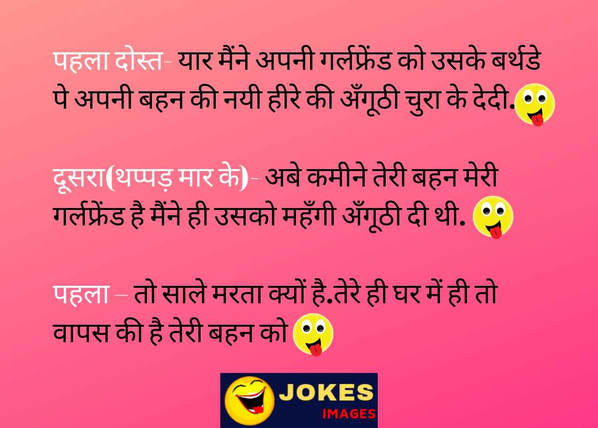 Best Friends Jokes in Hindi