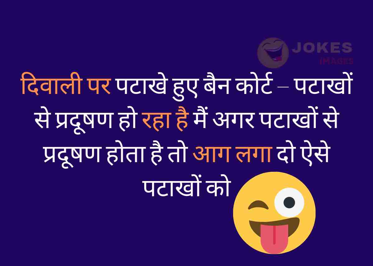 Chutkule Jokes in Hindi