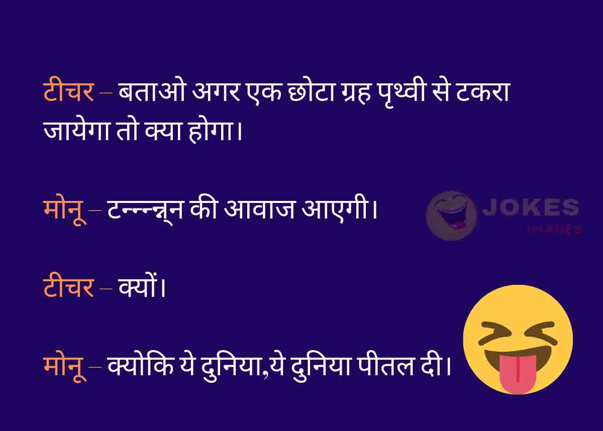 Whatsapp Status funny Chutkule in Hindi