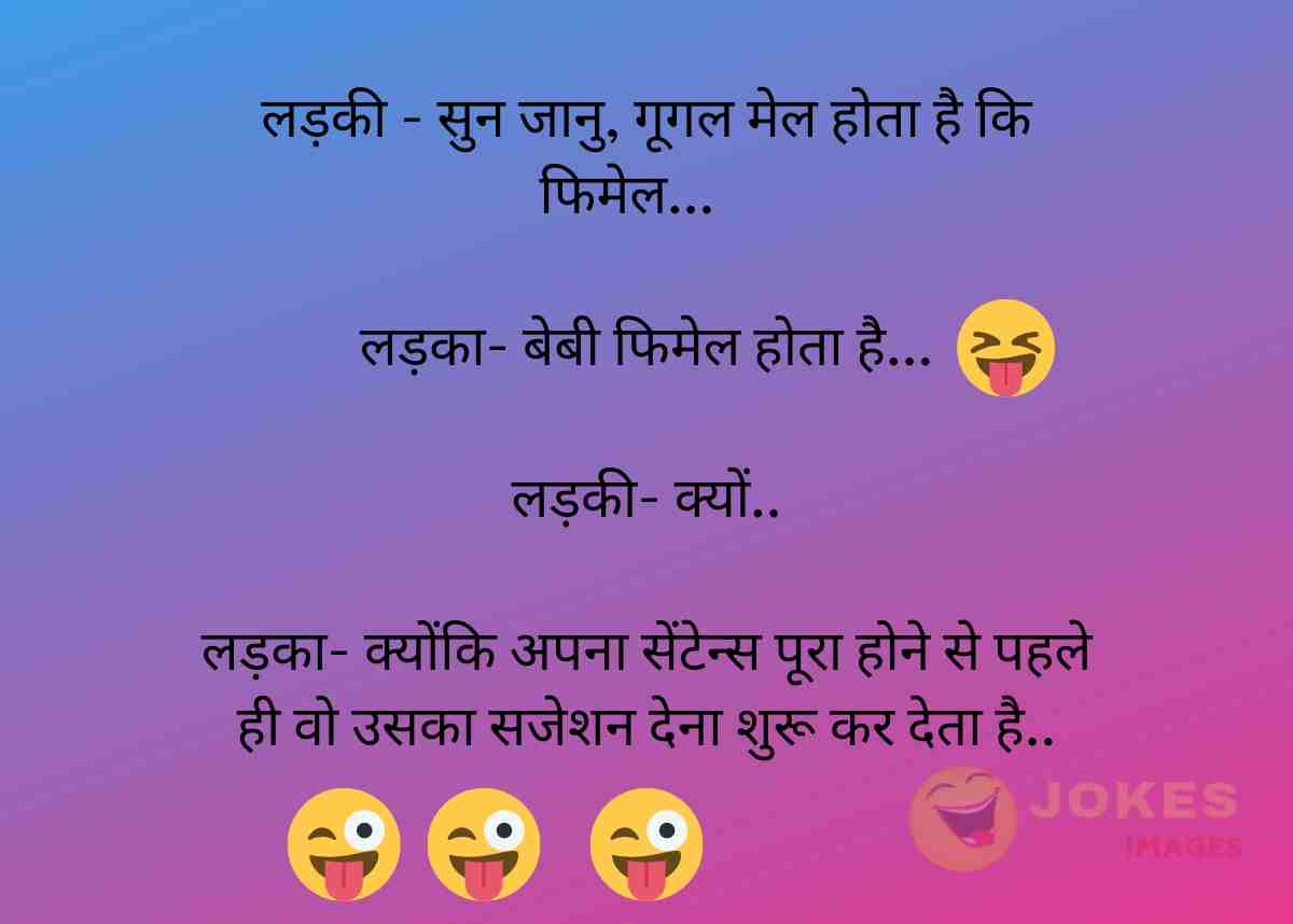 Boyfriend Joke Message in Hindi