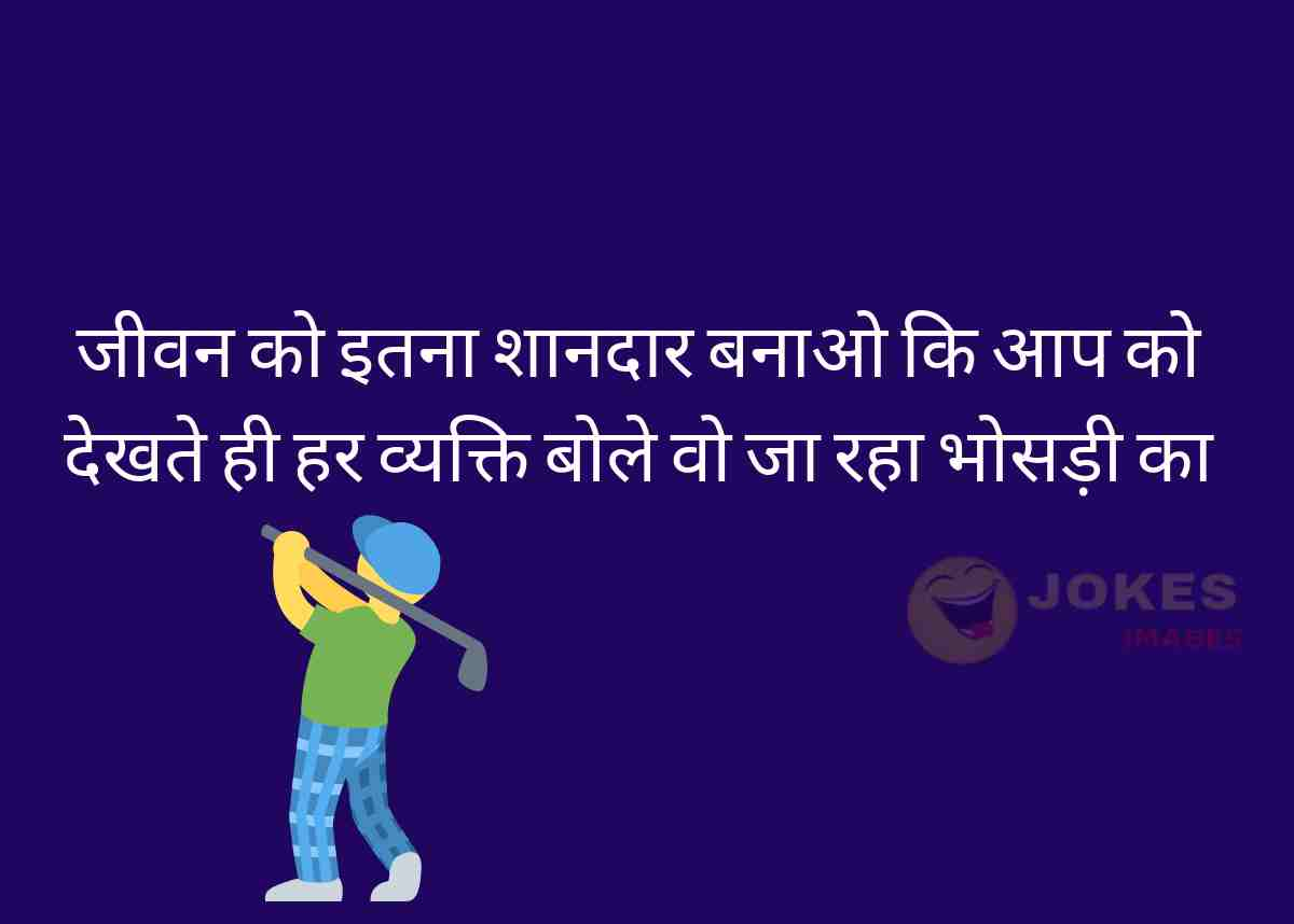 funny Chutkule Jokes in Hindi