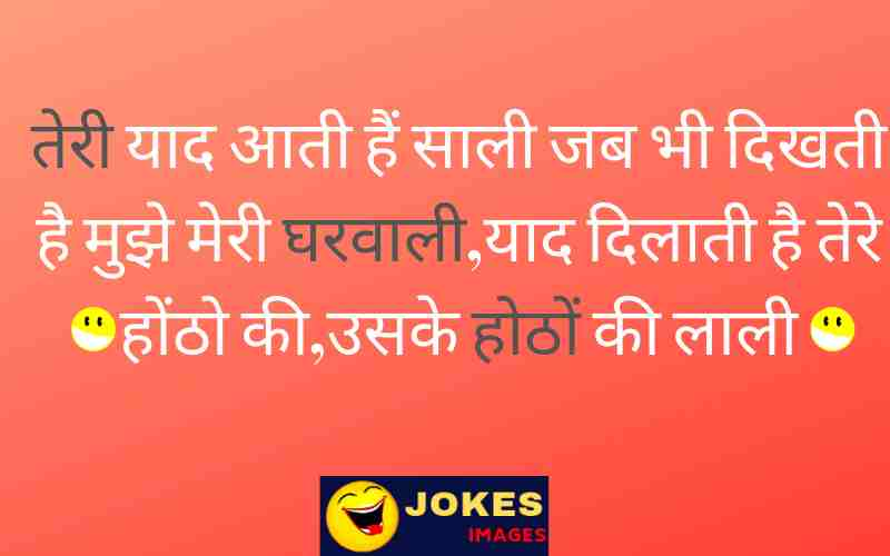 Jija Sali Jokes in Hindi