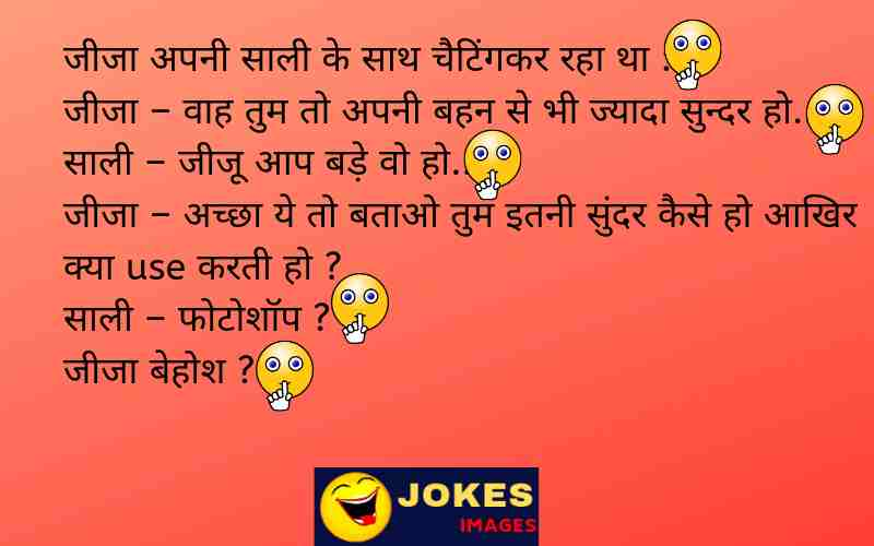 Funny Jija Sali Jokes