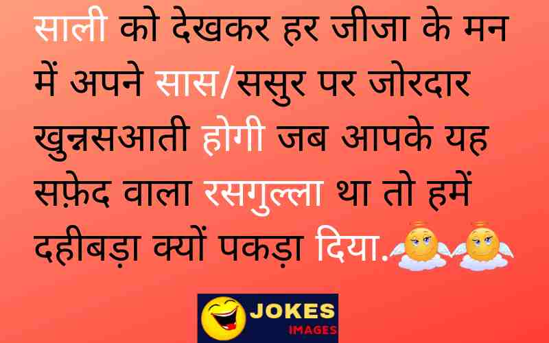 Jija Sali Comedy Jokes
