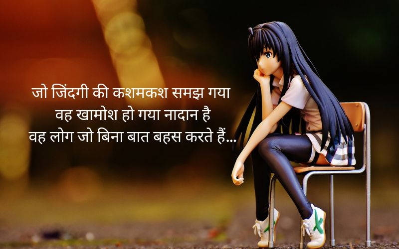 beautiful quotes in hindi with images