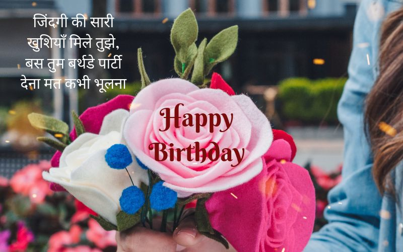Best Birthday Wishes for Brother in Hindi