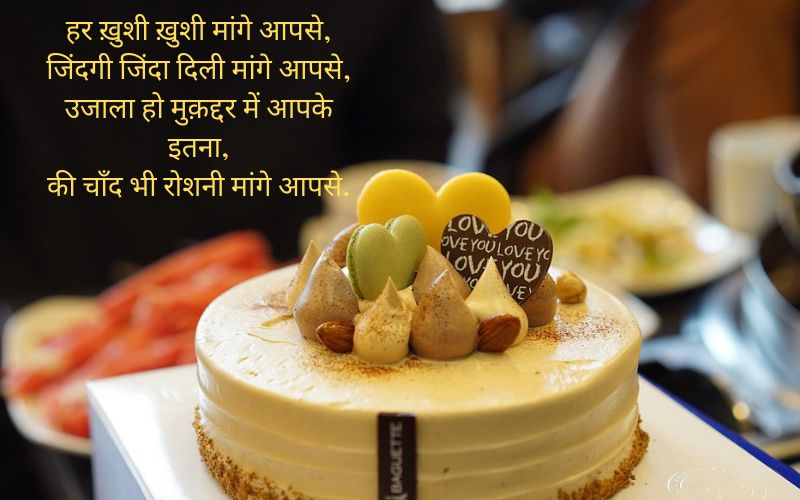 Happy Birthday SMS & Wishes in Hindi