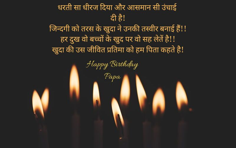 birthday wishes to dad in hindi
