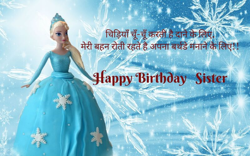 happy birthday messages for sister in hindi