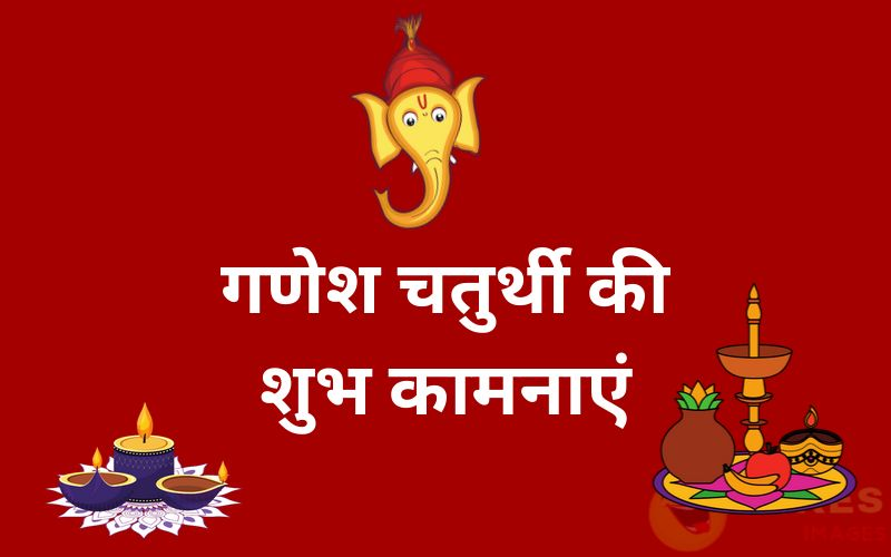 Ganesh Chaturthi Wishes by sms