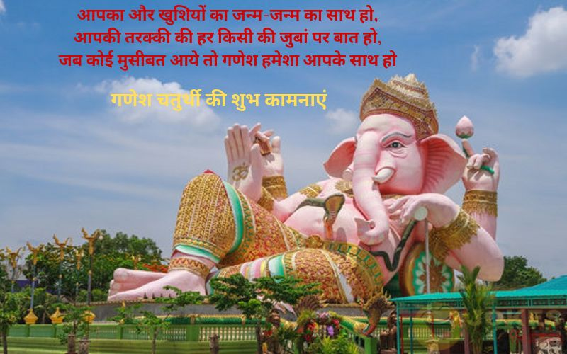 Ganesh Chaturthi Wishes For Wife