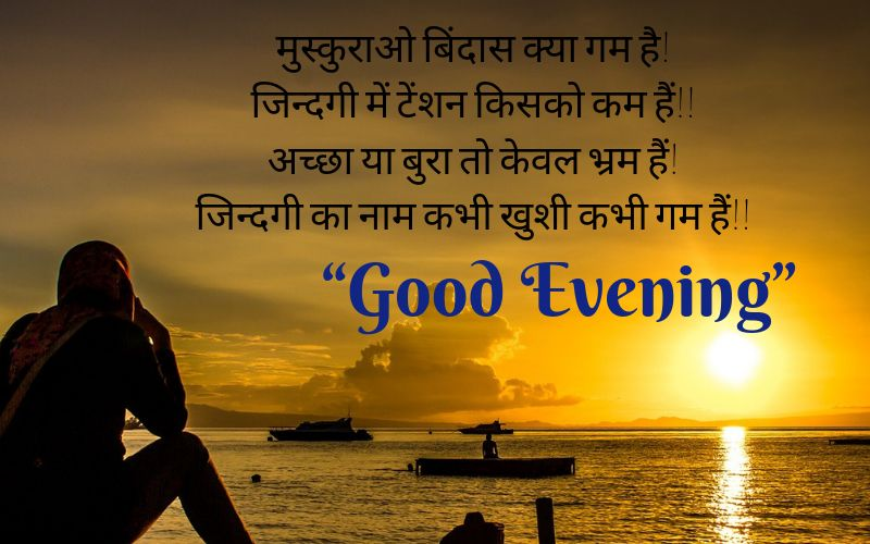 good evening images with quotes for friends