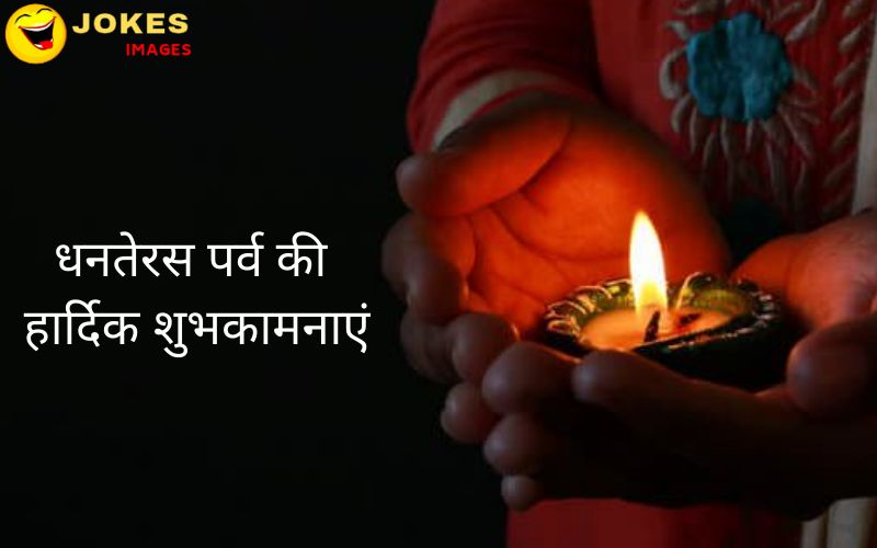 Happy Dhanteras Wishes, Images SMS in Hindi